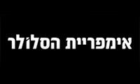 empirecelular_logo